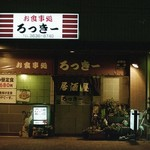 居酒屋ろっきー3号店
