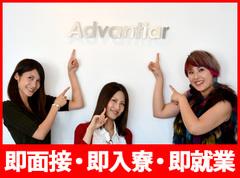株式会社アドバンティア(お仕事No.br-0080)