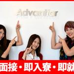 株式会社アドバンティア(お仕事No.br-0259)