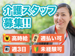 株式会社ネオキャリア<札幌支店/札幌市白石区エリア>