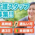 株式会社ネオキャリア<仙台支店/亘理郡亘理町エリア>