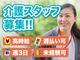 株式会社ネオキャリア<金沢支店/高岡市エリア>のバイトメイン写真