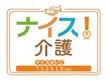 【株式会社ネオキャリア(北九州支店/介護.h0100038038)】のロゴ