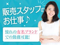 未経験OK!人気ライフスタイルショップ<カシウエア>都内店(No.1149329-C)