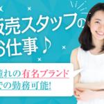 【BAKE】プライベートも充実☆嬉しい固定シフト☆時間相談可(No.1847999-A)