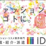 【高時給!最大1450円!】有名寝具ブランド事務★大募集!(No.1437464-A)