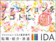 1日~勤務OK!【ラルフローレン】和歌山エリア◆タグ付け作業(No.1249166-A)のバイトメイン写真