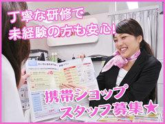 株式会社日本パーソナルビジネス(携帯販売/お仕事No.6028)