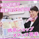 株式会社日本パーソナルビジネス(携帯販売/お仕事No.5217)