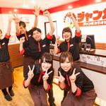 ジャンカラ JR六甲道2号店