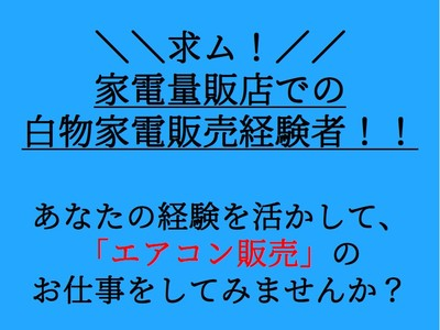 家電量販店(エアコン販売)/渋谷エリアのバイトメイン写真