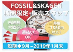 FOSSIL&SKAGEN/鶴瀬エリア