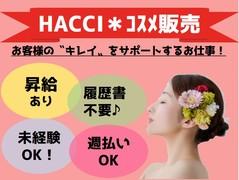 HACCIコスメ販売/銀座エリア