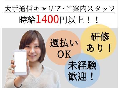 携帯販売/大宮エリアのバイトメイン写真