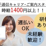 携帯販売/埼玉県エリア