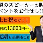 スピーカー販売/千葉エリア