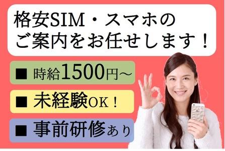 埼玉 石岡のバイトメイン写真