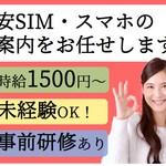 格安SIM・スマホ案内/新座エリア