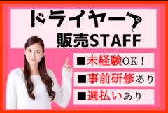 ドライヤー販売スタッフ/有楽町エリア