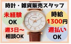 時計・雑貨販売*time+style/新宿エリア