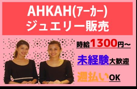 ジュエリー販売*AHKAH/横浜エリアのバイトメイン写真