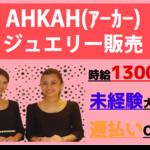 ジュエリー販売*AHKAH/横浜エリア