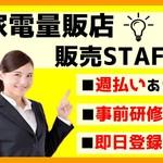 家電販売/志村坂上