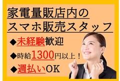 スマホ案内/新橋エリア