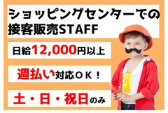 ショッピングセンターSTAFF/千葉