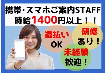 携帯販売/渋谷エリアのバイトメイン写真