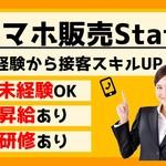 スマホ販売(携帯ショップ・家電量販店)/高崎