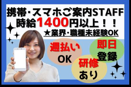 携帯販売/成城学園前エリアのバイトメイン写真