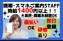 携帯販売/越谷エリアのバイトメイン写真