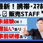 格安SIM販売スタッフ/大船エリア