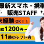 スマホ販売(携帯ショップ・家電量販店)/高崎問屋町