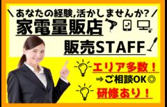 家電販売/新宿