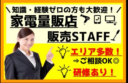 家電販売/志村坂上のバイトメイン写真