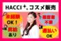コスメ販売*HACCI/新宿エリアのバイトメイン写真