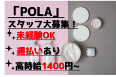 コスメ販売*POLA/新宿エリア