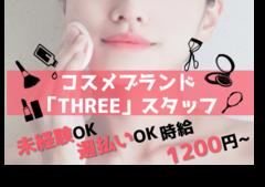 コスメ販売*THREE/新宿エリア
