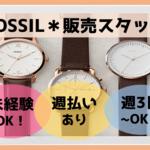 時計・雑貨販売*FOSSIL/台場エリア
