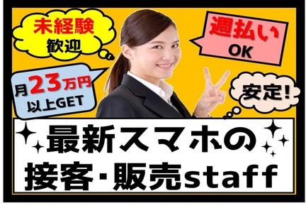 ☆携帯販売/池袋エリアのバイトメイン写真