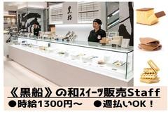 ◆黒船/上野エリア