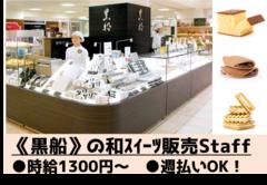 ◆黒船/二子玉川エリア