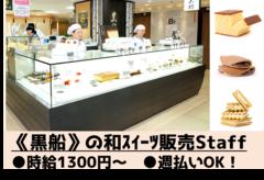 ◆黒船/横浜エリア
