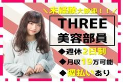 ♪THREE/新宿エリア