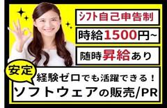 ∵ソフトウェア販売/渋谷エリア