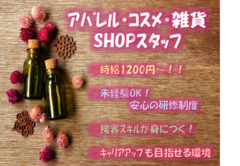 アパレル・コスメ・雑貨販売スタッフ/所沢