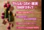 アパレル・コスメ・雑貨販売スタッフ/有楽町のバイトメイン写真