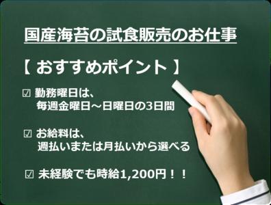 海苔試食販売-羽田空港のバイトメイン写真